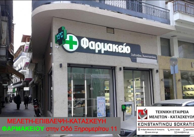 Εμπορικό κατάστημα - Φαρμακείο
